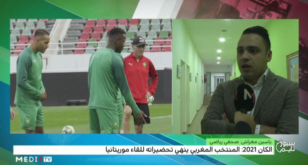 صحافيون رياضيون يتحدثون عن حظوظ المغرب أمام موريتانيا