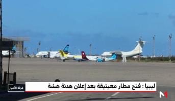 ليبيا .. فتح مطار معيتيقة بعد إعلان هدنة هشة
