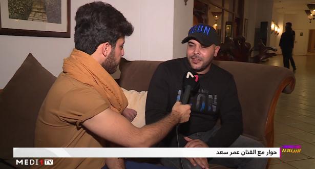 #بيناتنا..حوار مع الفنان عمر سعد