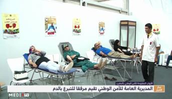 الأيام المفتوحة للأمن الوطني...قافلة تحسيسية بأهمية التبرع بالدم
