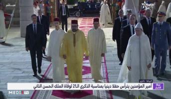 أمير المؤمنين يترأس حفلا دينيا بمناسبة الذكرى الـ21 لوفاة الملك الحسن الثاني