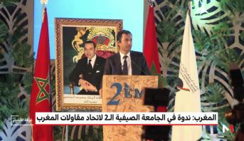 المغرب .. ندوة في الجامعة الصيفية الـ2 لاتحاد مقاولات المغرب