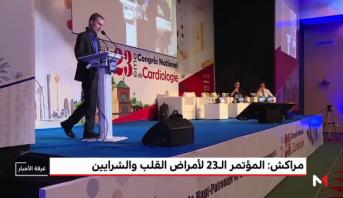 مراكش: المؤتمر الـ23 لأمراض القلب والشرايين
