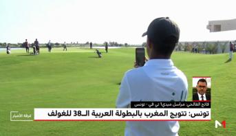 مراسل ميدي1 تيفي في تونس يرصد أجواء تتويج المنتخب المغربي بالبطولة العربية للغولف