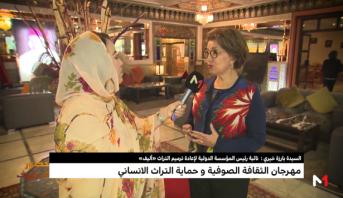 مهرجان الثقافة الصوفية وحماية التراث الإنساني