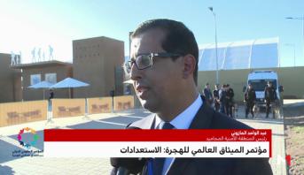 المؤتمر الحكومي الدولي للهجرة بمراكش .. الاستعدادات