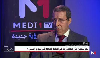حوار خاص مع عمر هلال الممثل الدائم للمغرب لدى الأمم المتحدة على هامش مؤتمر الهجرة بمراكش