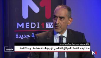 لقاء خاص لميدي1 تيفي مع طارق يوسف رئيس مركز بروكنجز الدوحة