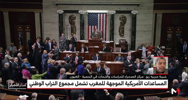 شيبة مربيه ربو: القرار الأمريكي تتويج للدبلوماسية المغربية على مختلف الأصعدة