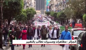 الجزائر.. تواصل المظاهرات والمسيرات المطالبة بالتغيير