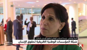 تصريح أمينة بوعياش، رئيسة الوفد المغربي المشارك في المنتدى الافريقي لحقوق الانسان
