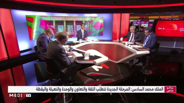 برنامج خاص .. الملك محمد السادس يفتتح الدورة الأولى للسنة التشريعية الرابعة - الجزء 2