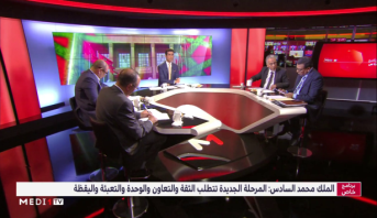 برنامج خاص > برنامج خاص .. الملك محمد السادس يفتتح الدورة الأولى للسنة التشريعية الرابعة - الجزء 2