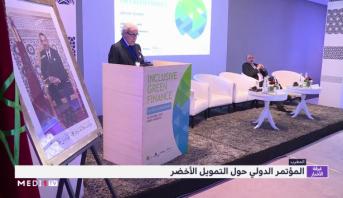 المغرب .. المؤتمر الدولي حول التمويل الأخضر