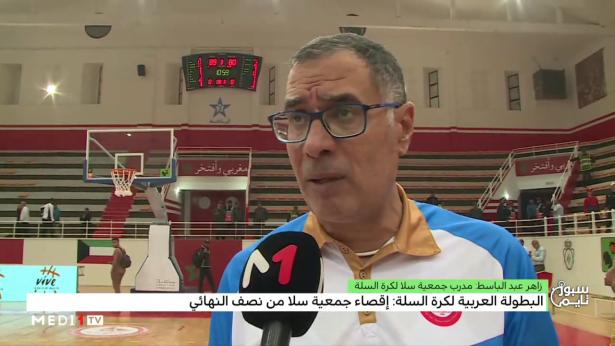 تصريح مدرب جمعية سلا عقب الخروج من منافسات البطولة العربية للأندية البطلة لكرة السلة