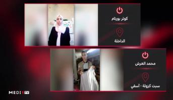 دير مشروعك > كوثر بورتام ومحمد العرش كيقتارحو مشاريع فمجال التعليم وفمجال النسيج