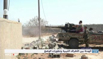 الهدنة بين الأطراف الليبية وتطورات الوضع