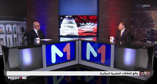 مع المغرب من واشنطن .. واقع العلاقات المغربية الجزائرية