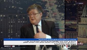 """خبير أمريكي : وصف وكالة الأنباء الجزائرية لبعض أعضاء البرلمان الأوروبي بأنهم """"صهاينة مغاربة"""" يعتبر خطابا معاديا للسامية"""