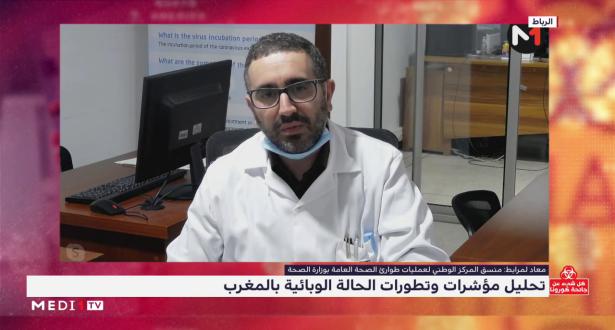 معاد لمرابط يقدم تفاصيل الحالة الوبائية في المغرب