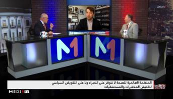 مع المغرب من واشنطن > أي تأثيرات لإعلان انسحاب الولايات المتحدة من منظمة الصحة العالمية؟