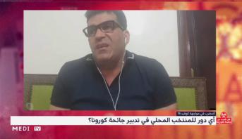 دور المنتخبين في تدبير جائحة كورونا.. قراءة محمد غودان