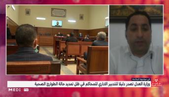 عبد اللطيف الشنتوف يتحدث عن تجربة المحاكمة عن بعد وتدابير العودة التدريجية للعمل بالمحاكم