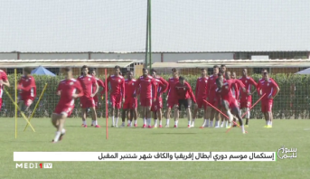 """الحسم في حضور الجماهير لمباريات دوري الأبطال وكأس """"الكاف"""" يرجع للاتحادات المحلية"""