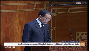 برنامج خاص > العثماني يقدم سياسة الحكومة لما بعد رفع الحجر الصحي بالمغرب أمام مجلس المستشارين 