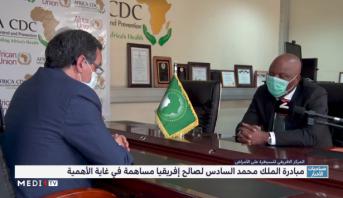 جون نكينغا سونغ: مبادرة الملك محمد السادس لصالح إفريقيا مساهمة في غاية الأهمية