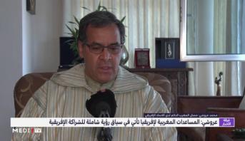 عروشي: المساعدات المغربية لإفريقيا تأتي في سياق رؤية شاملة للشراكة الإفريقية