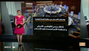 شاشة تفاعلية.. الولايات المتحدة تبدأ خطوات الانسحاب من منظمة الصحة العالمية