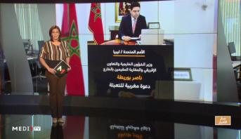 شاشة تفاعلية .. رسائل مغربية إلى مجلس الأمن بخصوص الوضع في ليبيا