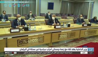 وزير الداخلية يعقد لقاء مع زعماء وممثلي أحزاب سياسية غير ممثلة في البرلمان