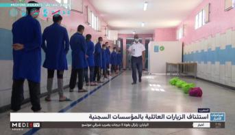 استئناف الزيارات العائلية بالمؤسسات السجنية بالمغرب