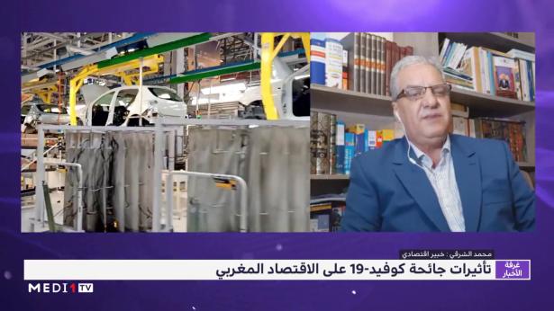 تحليل .. تأثيرات جائحة كوفيد-19 على الاقتصاد المغربي