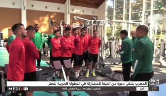 """المغرب يتلقى دعوة من """"الفيفا"""" للمشاركة في البطولة العربية بقطر"""