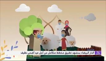 روبورتاج .. تطبيق مخطط متكامل بالدار البيضاء من أجل عيد أضحى نظيف
