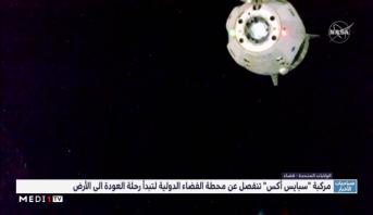 """بعد رحلة دامت شهرين .. مركبة """"سبايس إكس"""" تنفصل عن محطة الفضاء الدولية"""