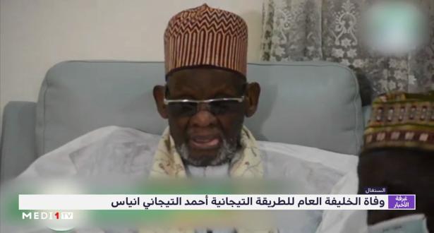 السنغال .. وفاة الخليفة العام للطريقة التيجانية أحمد التيجاني انياس