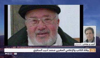 وفاة الكاتب و الإعلامي المغربي محمد أديب السلاوي