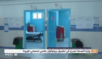وزارة الصحة تشرع في تطبيق علاجي لمصابي كورونا