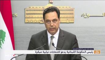 رئيس الحكومة اللبنانية يدعو لانتخابات نيابية مبكرة
