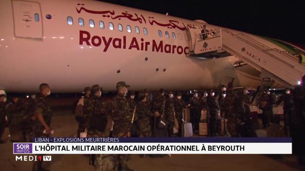 L'hôpital militaire marocain opérationnel à Beyrouth