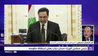 تعليق المحلل السياسي عبد الرحمان شحيتلي على استقالة الحكومة اللبنانية