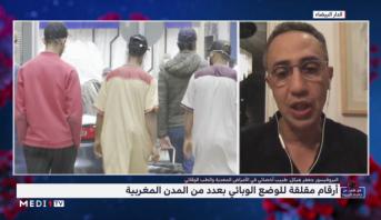 أرقام مقلقة للوضع الوبائي بعدد من المدن المغربية