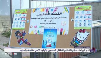 الدار البيضاء .. مبادرة لتمكين الأطفال المصابين بكوفيد 19 من متابعة دراستهم