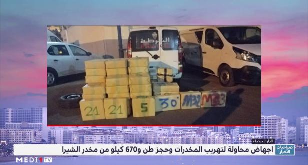 الدار البيضاء .. إجهاض محاولة لتهريب المخدرات وحجز طن و670 كلغ من مخدر الشيرا