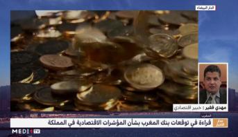 قراءة في توقعات بنك المغرب بشأن المؤشرات الاقتصادية في المملكة