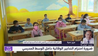 عزيز نحية يتحدث عن تأثير تسجيل إصابات بالوسط المدرسي على العملية الدراسية بالمغرب